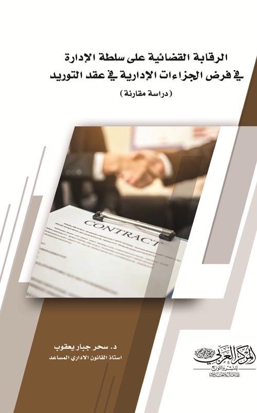 الرقابة القضائية على سلطة الإدارة في فرض الجزاءات الإدارية في عقد التوريد (دراسة مقارنة)