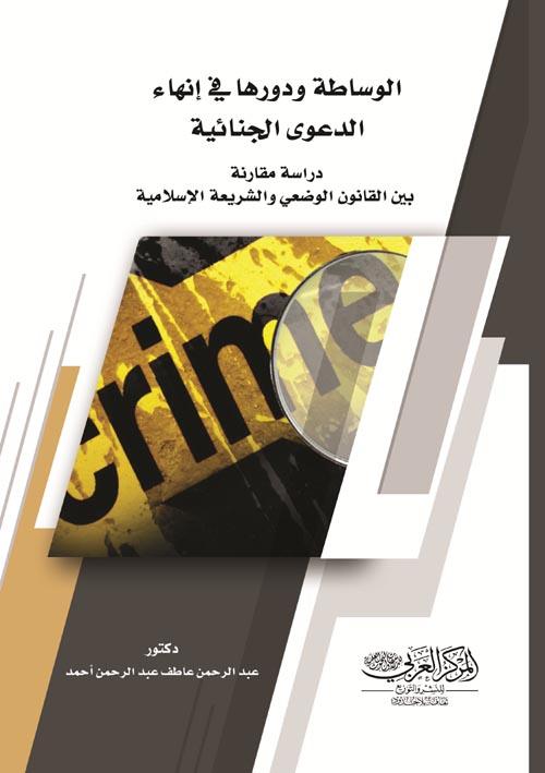 الوساطة ودورها في إنهاء الدعوى الجنائية دراسة مقارنة بين القانون الوضعي والشريعة الإسلامية
