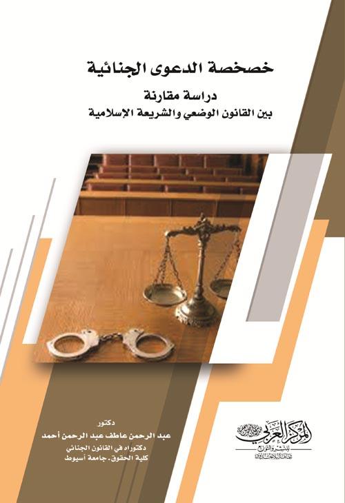 خصخصة الدعوى الجنائية دراسة مقارنة بين القانون الوضعي والشريعة الإسلامية