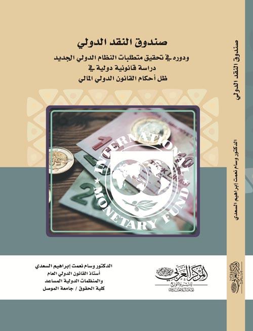 صندوق النقد الدولي ودوره في تحقيق متطلبات النظام الدولي الجديد