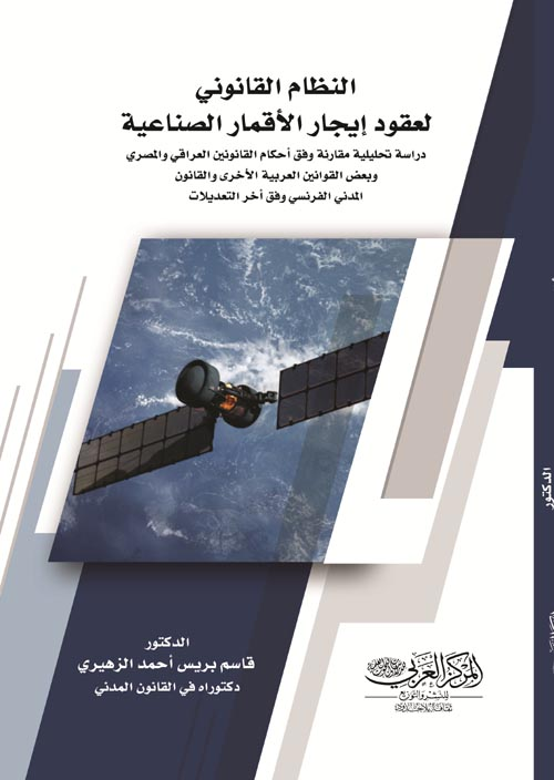 النظام القانوني لعقود الأقمار الصناعية دراسة تحليلية مقارنة وفق أحكام القانونين العراقي والمصري والفرنسي