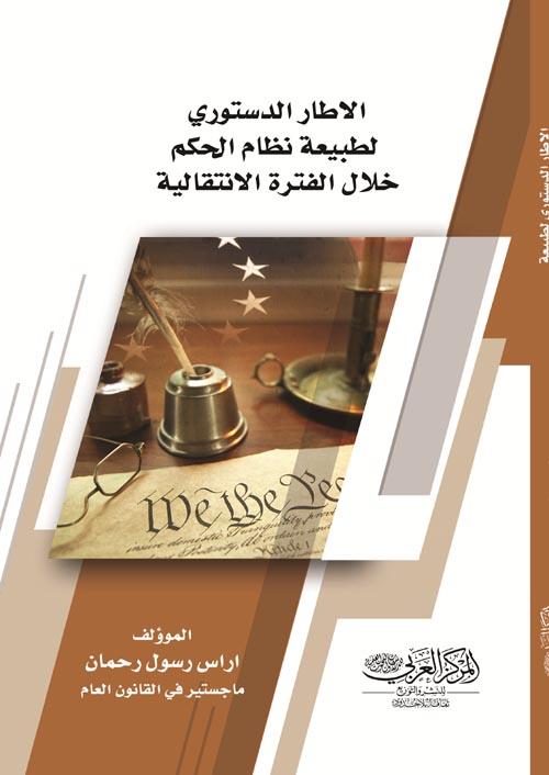الاطار الدستوري لطبيعة نظام الحكم خلال الفترة الانتقالية