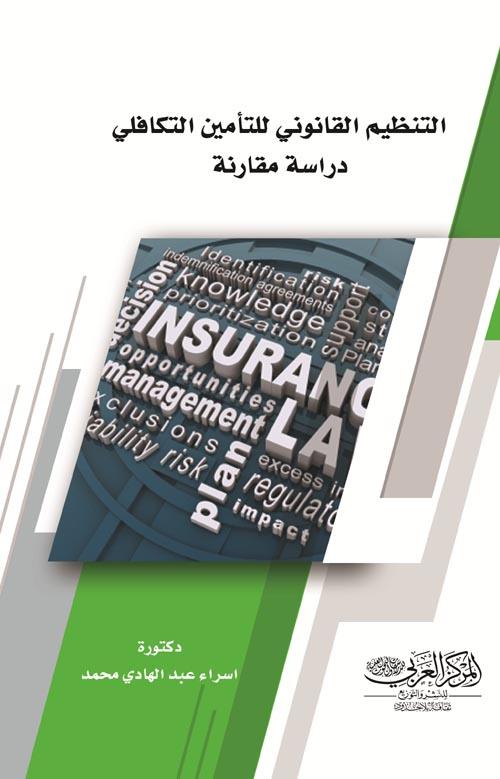 التنظيم القانوني للتأمين التكافلي  (دراسة مقارنة )