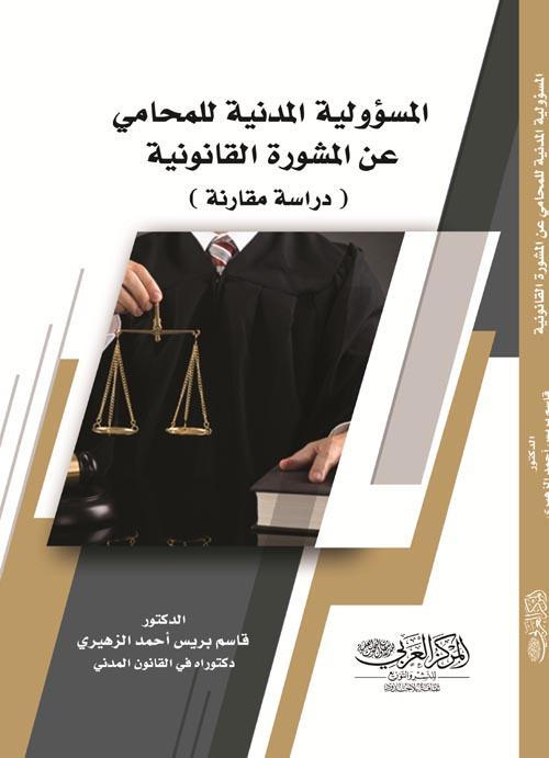 """المسؤولية المدنية للمحامي عن المشورة القانونية """" دراسة مقارنة """""""