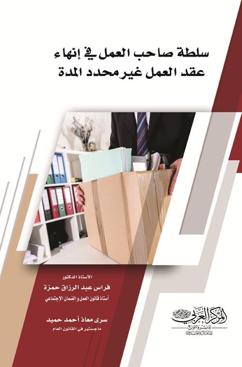 سلطة صاحب العمل في إنهاء عقد العمل غير محدد المدة