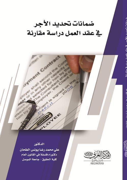 ضمانات تحديد الأجر في عقد العمل دراسة مقارنة