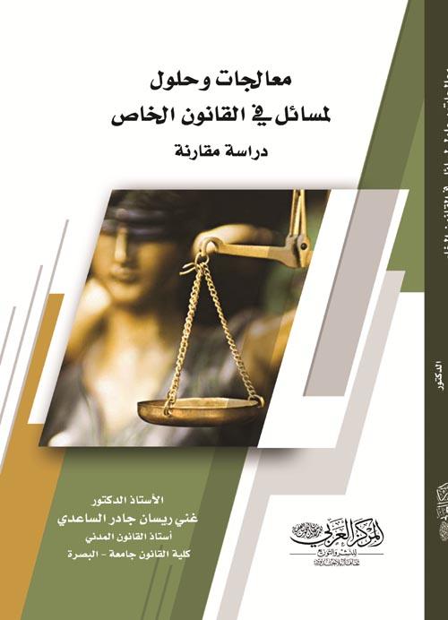"""معالجات وحلول لمسائل في القانون الخاص """" دراسة مقارنة """""""
