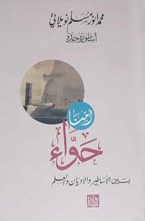 """أمنا حواء """"أسطورة جدة، بين الأساطير والأديان والعلم"""""""