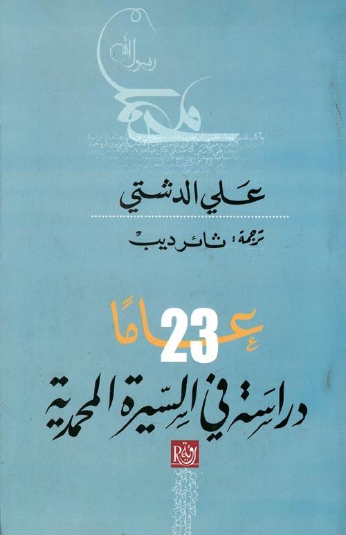 """23عامًا """" دراسة في السيرة المحمدية """""""