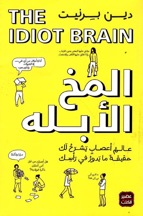 """المخ الأبله  """" عالم أعصاب يشرح لك حقيقة ما يدور في رأسك """" THE IDIOT BRAIN"""
