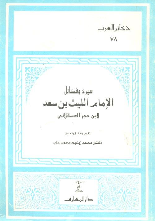 سيرة وفضائل الإمام الليث بن سعد