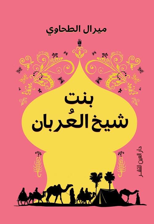 بنت الشيخ العربان