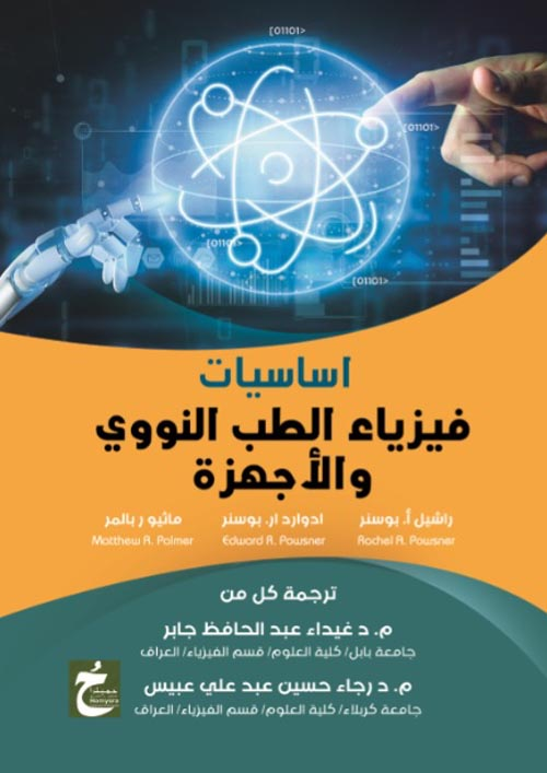 أساسيات فيزياء الطب النووي والأجهزة