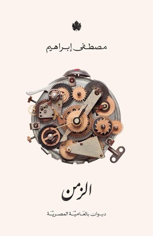 """الزمن"""" ديوان شعر بالعامية المصرية """""""