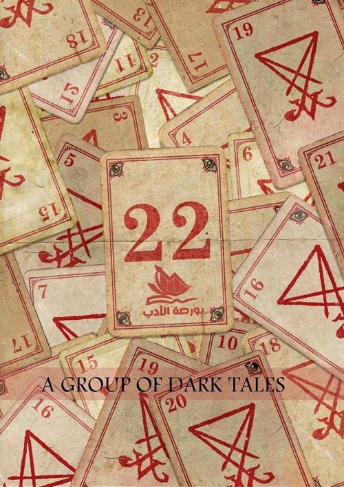 """22 مجموعة قصصية """"مجموعة حكايات من عالم اخر"""""""