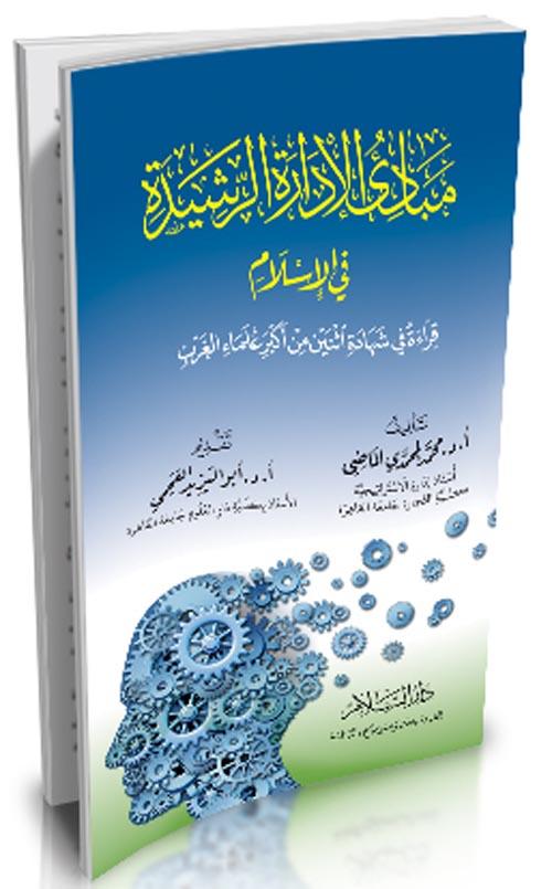 """مبادئ الإدارة الرشيدة في الإسلام """" قراءة في شهادة أثنين من أكبر علماء الغرب """""""