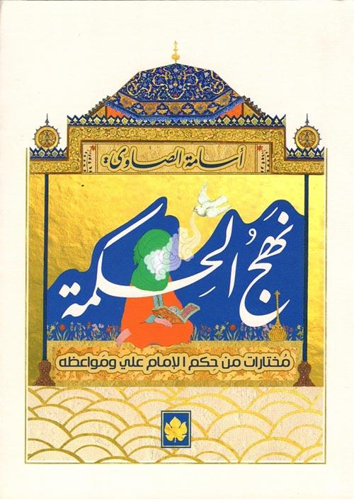 """نهج الحكمة """" مختارات من حكم الإمام علي ومواعظه """""""