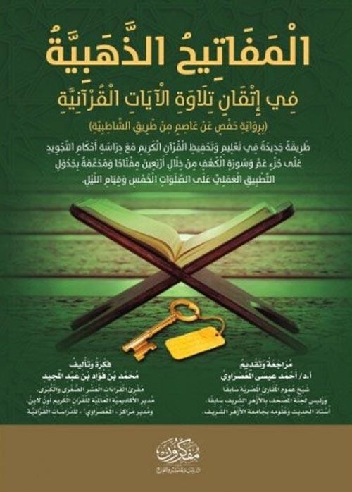 """المفاتيح الذهبية  """"في إتقان تلاوة الآيات القرآنية برواية حفص عاصم من طريق الشاطبية"""""""