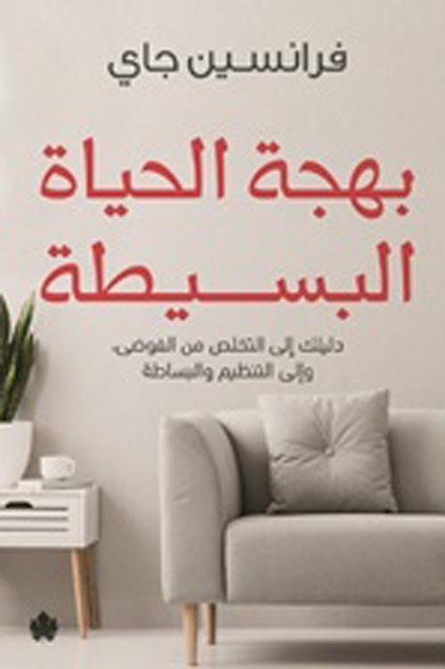 """بهجة الحياة البسيطة""""دليلك إلى التخلص من الفوضى، وإلى التنظيم والبساطة"""""""
