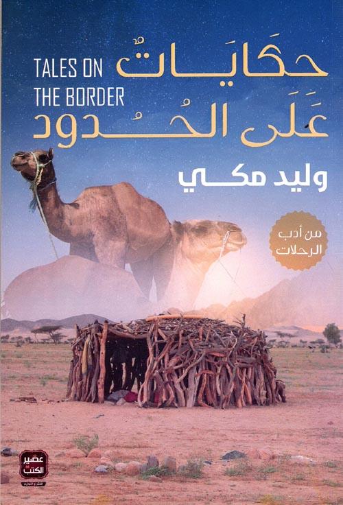 حكايات علي الحدود TALES ON THE BORDER