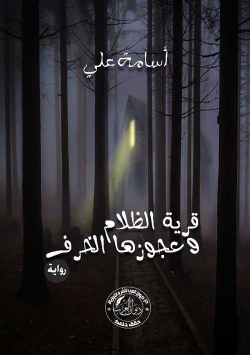 قرية الظلام و عجوزها الخرف