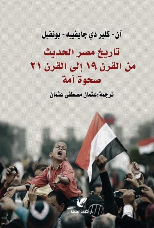 """تاريخ مصر الحديث من القرن 19 إلى القرن 21 """" صحوة أمة  """""""