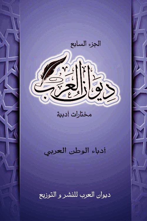 """ديوان العرب """"الجزء السابع"""""""