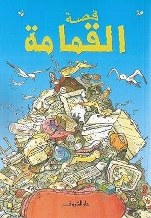قصة القمامة