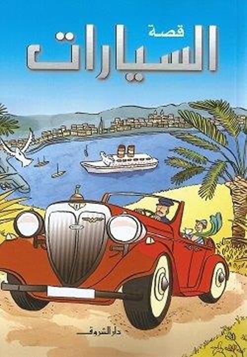 قصة السيارات
