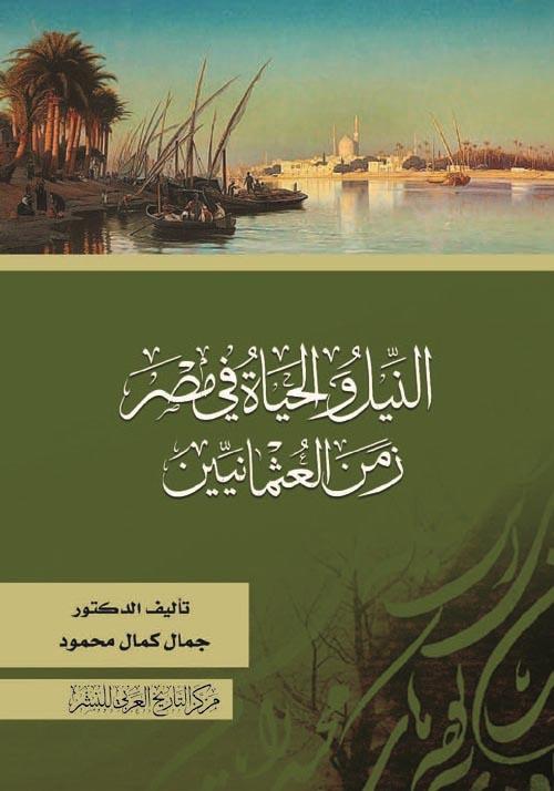 """النيل والحياة في مصر"""" زمن العثمانيين """""""