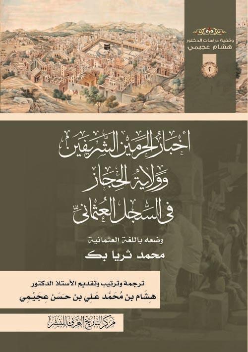 أخبار الحرمين الشريفين وولاية الحجاز في السجل العثماني