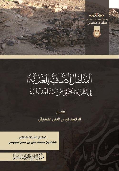 المناهل الصافية العذبة في بيان ما خفي من  مساجد طيبة