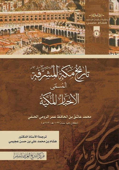 """تاريخ مكة المشرفة المسمى"""" الأخبار المكية  """""""