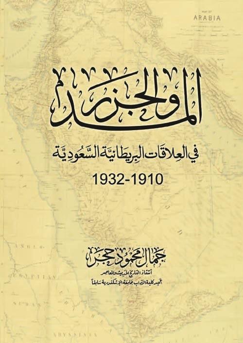 """المد والجزر في العلاقات البريطانية السعودية """"1910-1932 """""""