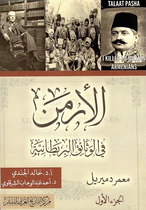 الأرمن في الوثائق البريطانية