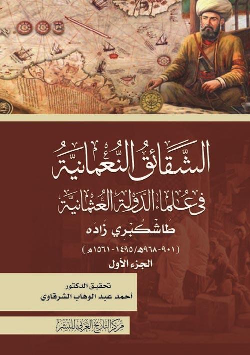 الشقائق النعمانية في علماء الدولة العثمانية