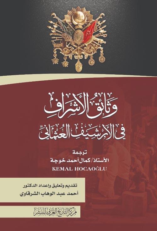 وثائق الأشراف في الأرشيف العثماني