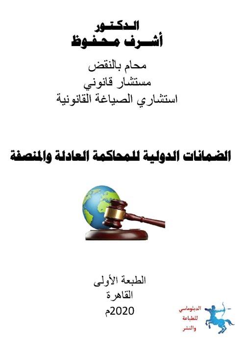 الضمانات الدولية للمحاكمة العادلة والمنصفة