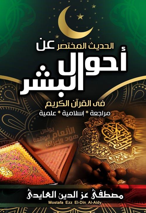 الحديث المختصر عن أحوال البشر فى القرآن الكريم