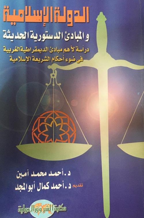 الدولة الإسلامية والمبادئ الدستورية الحديثة