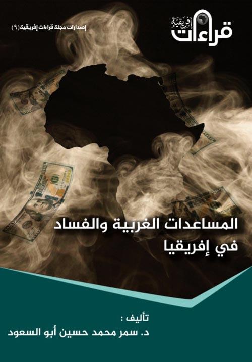 المساعدات الأجنبية وظاهرة الفساد فى إفريقيا