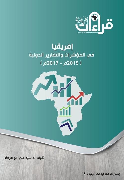 """إفريقيا في المؤشرات والتقارير الدولية  """" 2015-2017 """""""