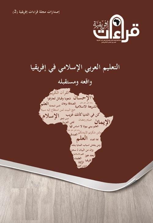 التعليم العربي الإسلامي فى افريقيا