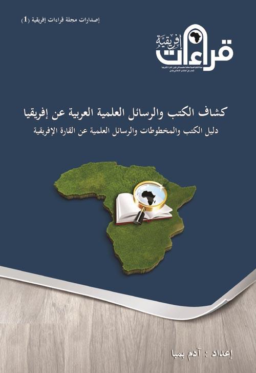 كشاف الكتب والرسائل العلمية العربية عن افريقيا