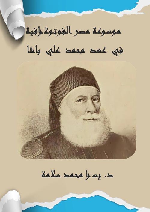 موسوعة مصر الفوتوغرافية في عهد محمد علي باشا (1839 – 1846)