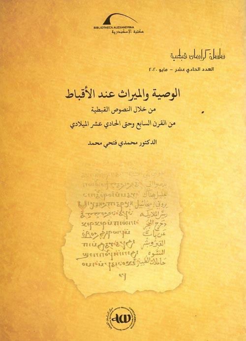 سلسلة كراسات قبطية العدد الحادي عشر الوصية والميراث من خلال النصوص القبطية