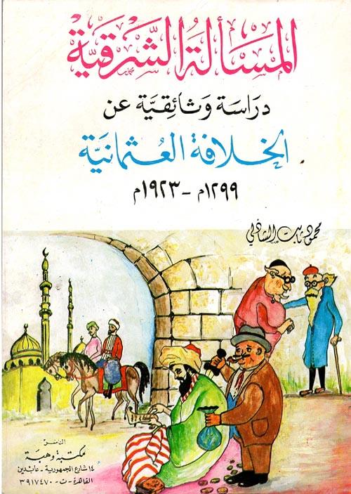 المسألة الشرقية - دراسة وثائقية عن الخلافة العثمانية (1299م - 1923م)