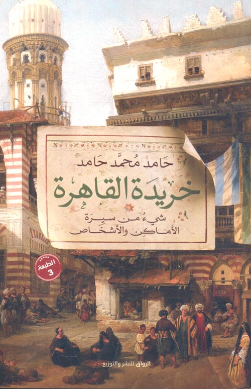 """خريدة القاهرة """" شيء من سيرة الآماكن و الآشخاص """""""