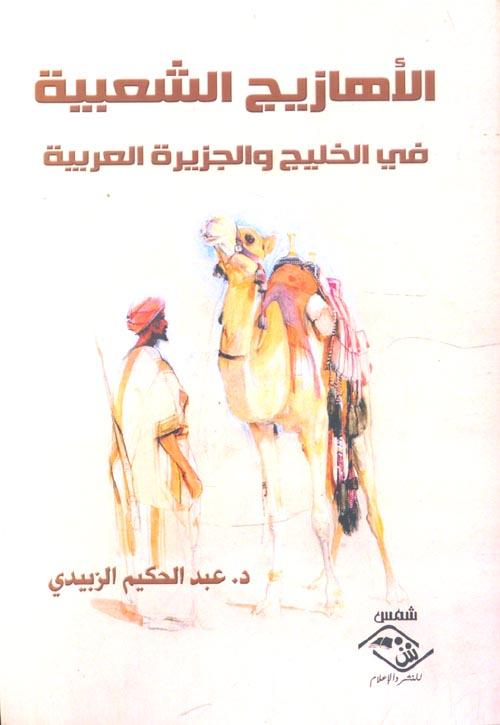 الأهازيج الشعبية في الخليج واالجزيرة العربية