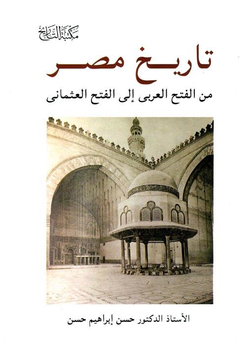 """تاريخ مصر """" من الفتح العربي إلي الفتح العثماني """""""